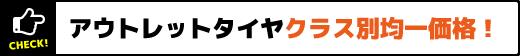 アウトレットタイヤクラス別均一価格!