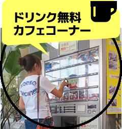 ドリンク無料カフェコーナー