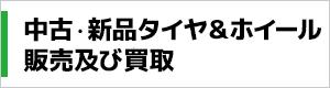 中古新品タイヤ&ホイール販売及び中古タイヤ買取