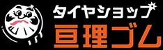 LS600|仙台のタイヤショップ亘理ゴム