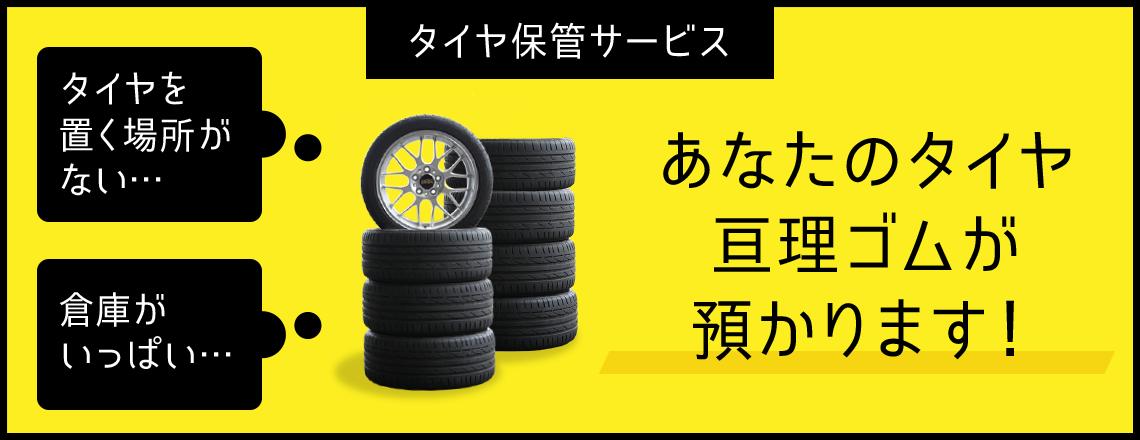 タイヤ保管・メンテナンスサービス